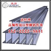 高频焊H型钢厂家销售