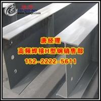 焊接H型钢,高频焊H型钢,高频焊接薄壁H型钢