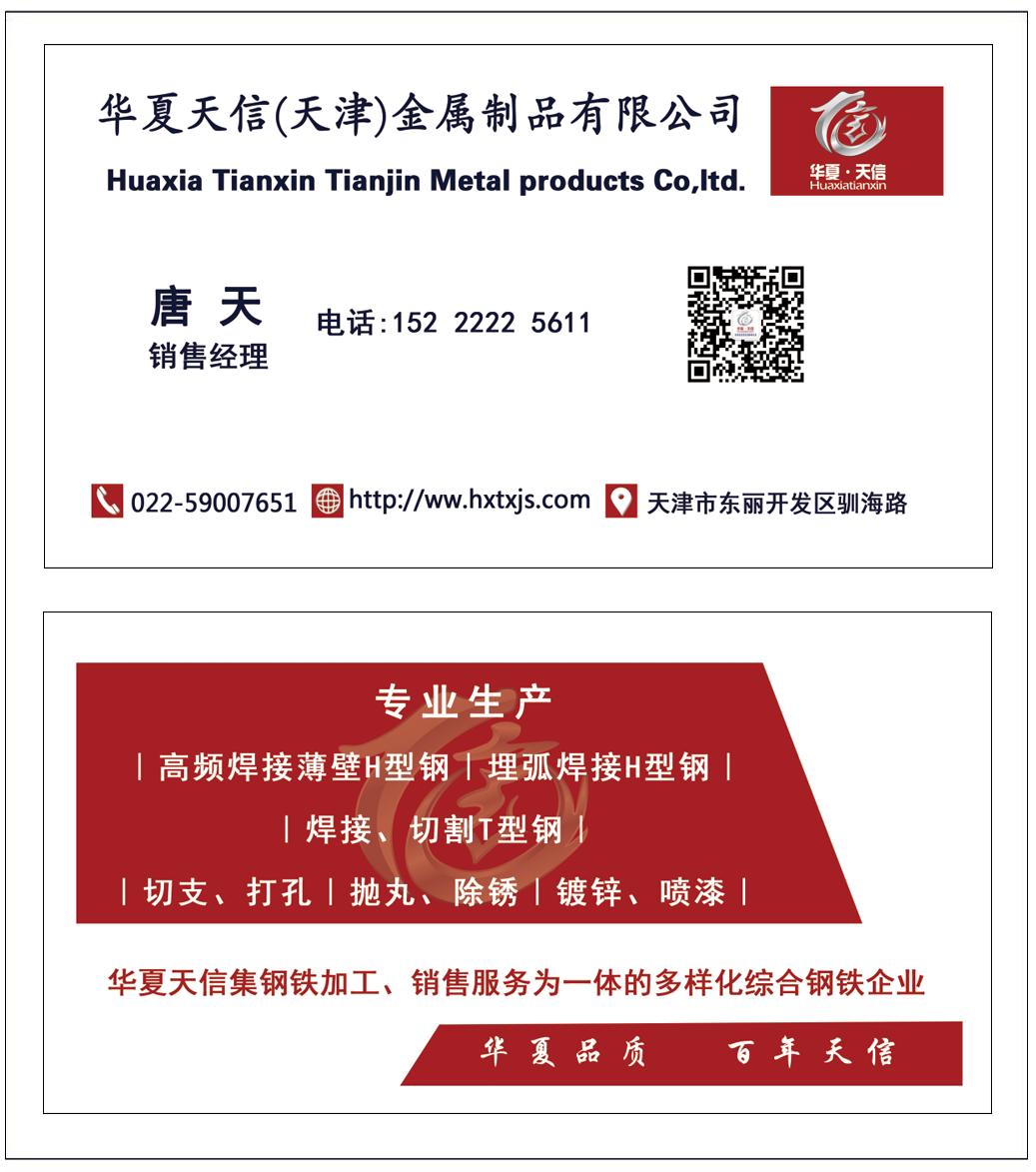 河南/郑州/H型钢/T型钢/高频焊接H型钢/加工/公司/价格