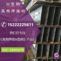 高频焊接H型钢厂 高频焊H型钢厂 直销高频焊接H型钢