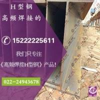 高频焊接H型钢天津厂家焊接H型钢