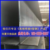经营生产销售高频焊接薄壁H型钢,高频焊H型钢,埋弧H型钢