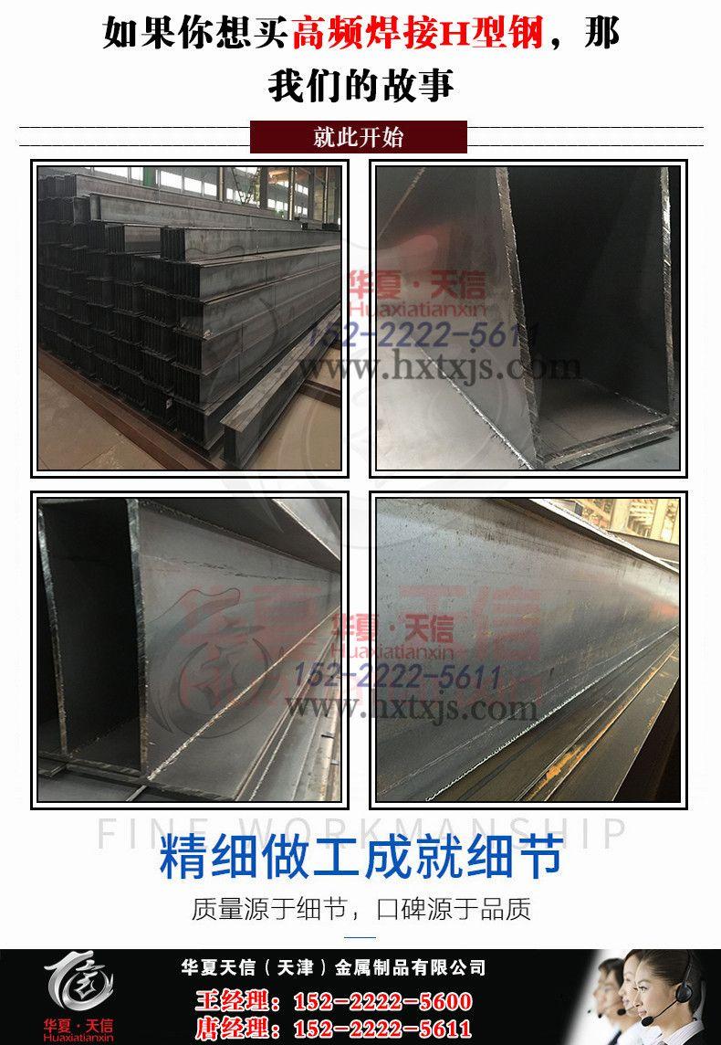 高频H型钢+高频焊h型钢+高频焊H型钢 +C型钢