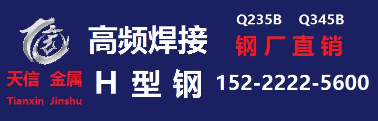 上海高频焊接H型钢有限公司