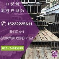 高频焊接薄壁H型钢_ 高频焊接h型钢厂家_唐山高频焊接h型钢