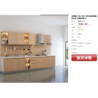 金牌厨柜 枫之木语整体厨柜套餐