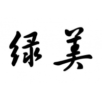 安徽绿美新材料有限公司