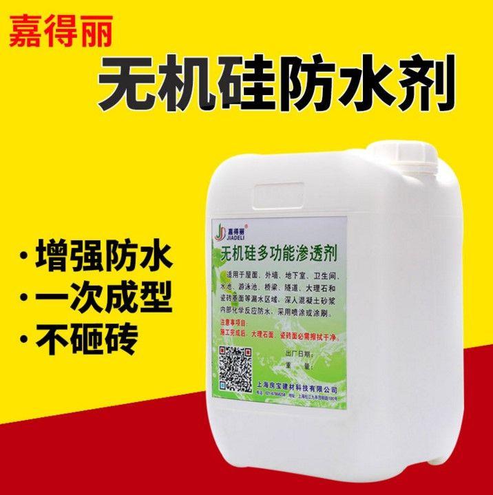 卫生间补漏材料 不砸砖 无机硅防水剂 增强防水