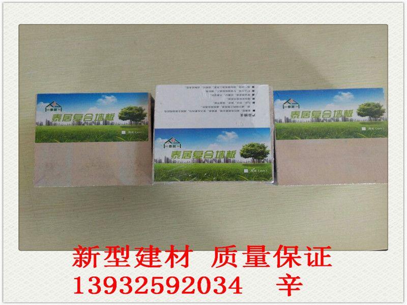 北京泰居75mm轻质复合墙板 eps轻质隔墙板