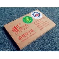 中国名优产品│盈尔安│阻燃环保胶合板│阻燃板