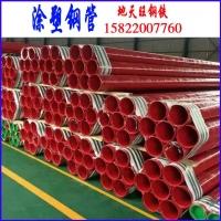 天津涂塑钢管 涂塑管 钢塑复合管 涂塑钢管