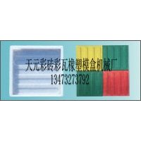 便道砖模盒彩砖模盒护坡模盒由天元供应
