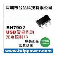 双通道识别快速充电IC RH7902A
