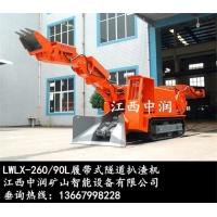 江西中润LWLX-260/90L履带式隧道扒渣机