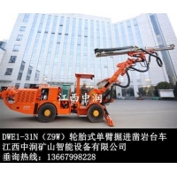 江西中潤(Z9W)DWE1-31N輪胎式掘進鑿巖臺車