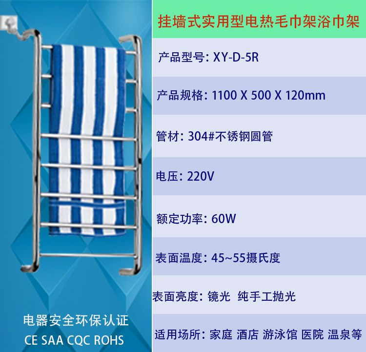 挂墙式实用型电热毛巾架浴巾架
