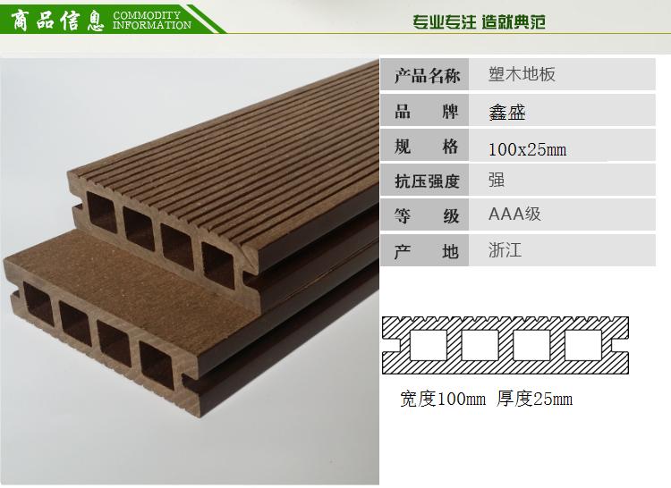 冠森塑木产品,塑木地板、DIY手工地板等