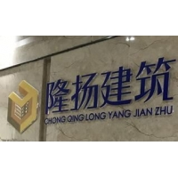 重慶隆揚建筑工程有限公司