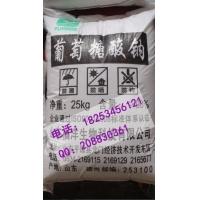 混凝土外加剂,水泥缓凝剂,葡萄糖酸钠减水剂