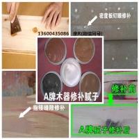 家具修补腻子与打底腻子应用介绍(专利产品)