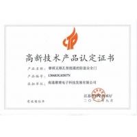 高新技术产品认证证书