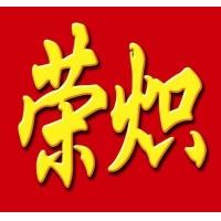 佛山市荣炽陶瓷材料有限公司