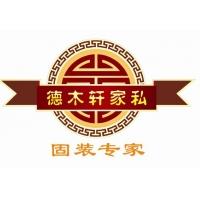 西安徳木轩家具有限公司