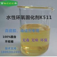 百辰水性环氧固化剂K511 真瓷胶、填缝剂专用