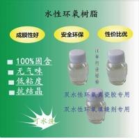 百辰 水性环氧树脂928W 真瓷胶、填缝剂专用