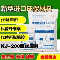 【KJ-200增稠剂】建筑108/801添加剂 保水流平剂