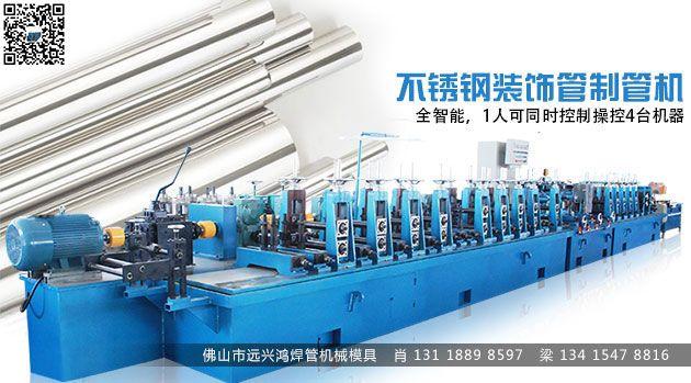 不锈钢制管机械设备 方管生产设备