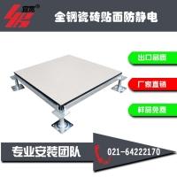 上海宜宽全钢瓷砖贴面防静电活动地板