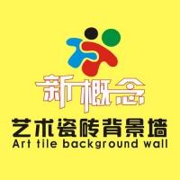 济南盛世美瓷艺术瓷砖背景墙有限公司