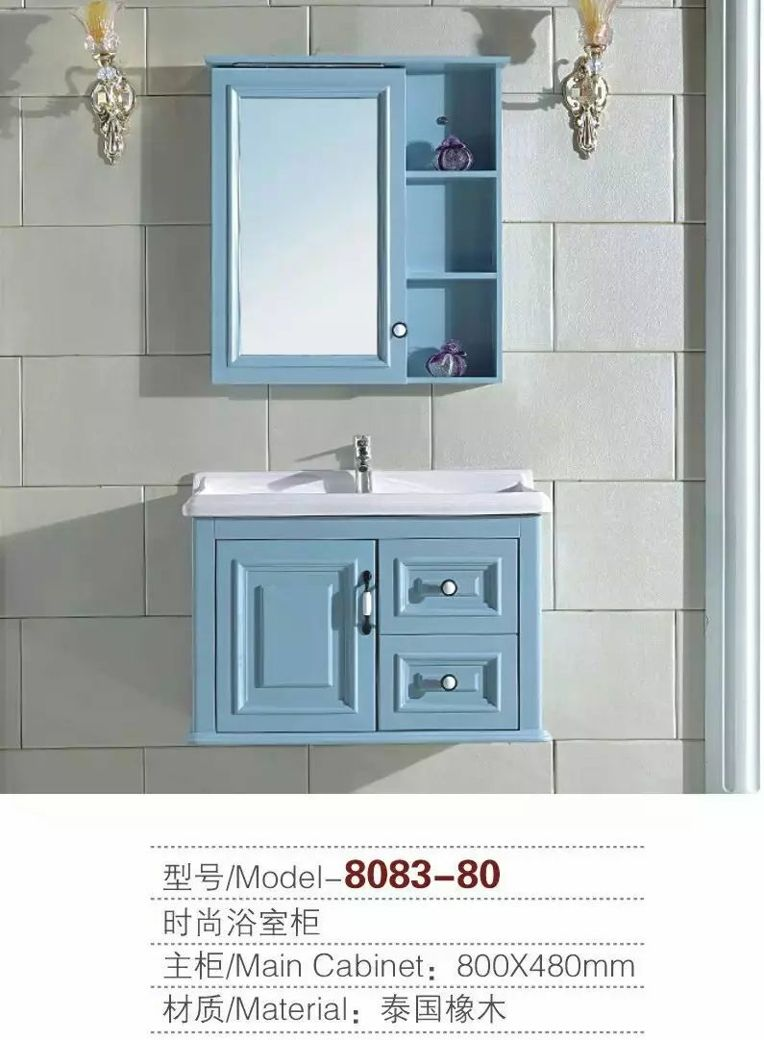 河南长葛橡木8083款浴室柜