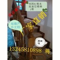 秦淮绿洲美国红橡楼梯