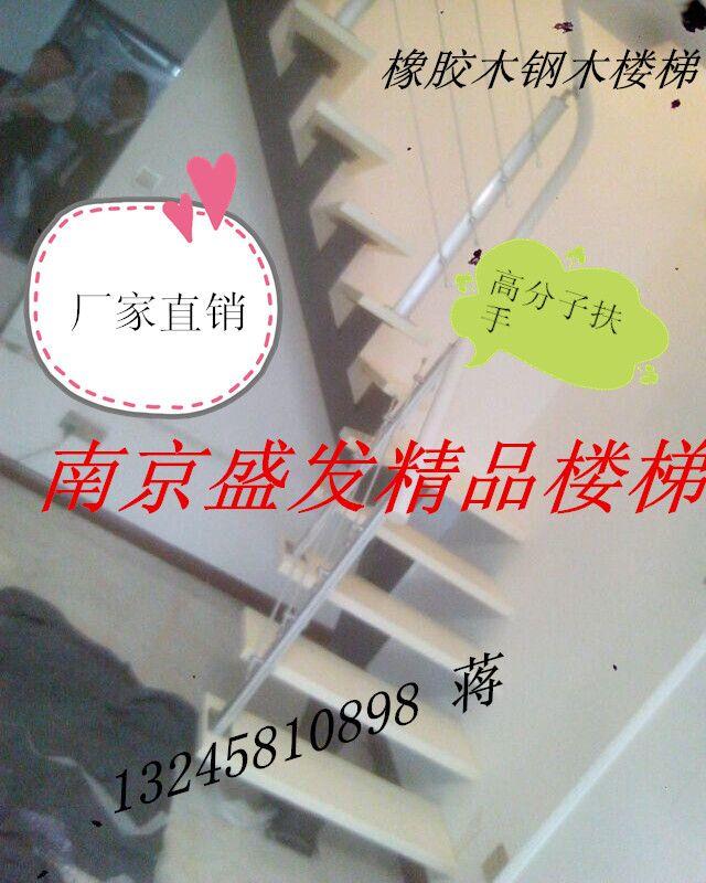 南京盛发钢木楼梯