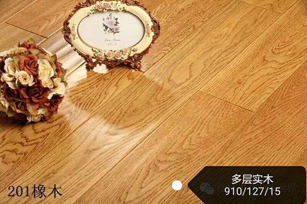 中欧地板-多层实木地板系列201