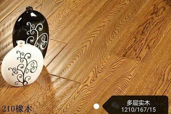 中欧地板-多层实木地板系列210