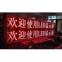 红色LED显示屏