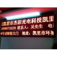 LED防水广告屏