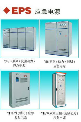 EPS应急电源 上海韦德
