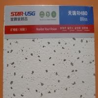星牌优时吉12mm厚矿棉板天瑞600x600 RH80吸音板