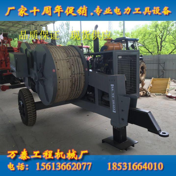 霸州万泰生产销售SA-YZ2×40A双放线张力机