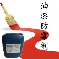 广州油漆防霉剂_油性涂料防霉剂