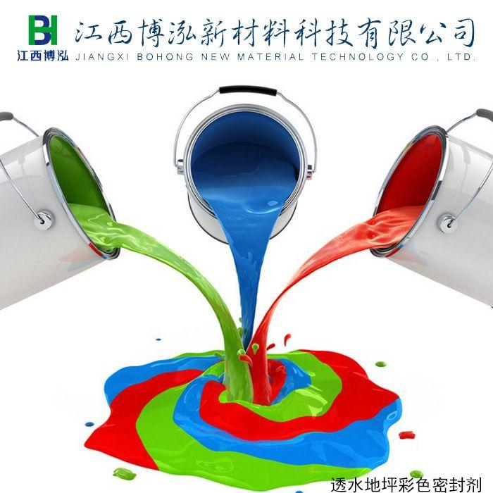 彩色透水地坪保护剂,彩色透水混凝土保护剂