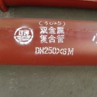 江河供应双金属复合管