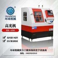 金属高光机价格 HK-430I高光机品牌