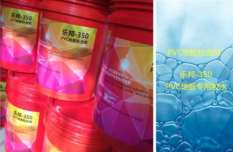 塑胶地板胶水 塑胶地板粘合剂