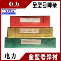 上海电力  PP-W707NiCu  E5515-C1低温钢