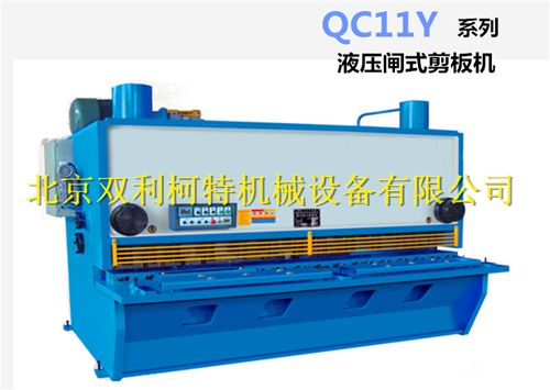 QC11Y系列液压闸式剪板机